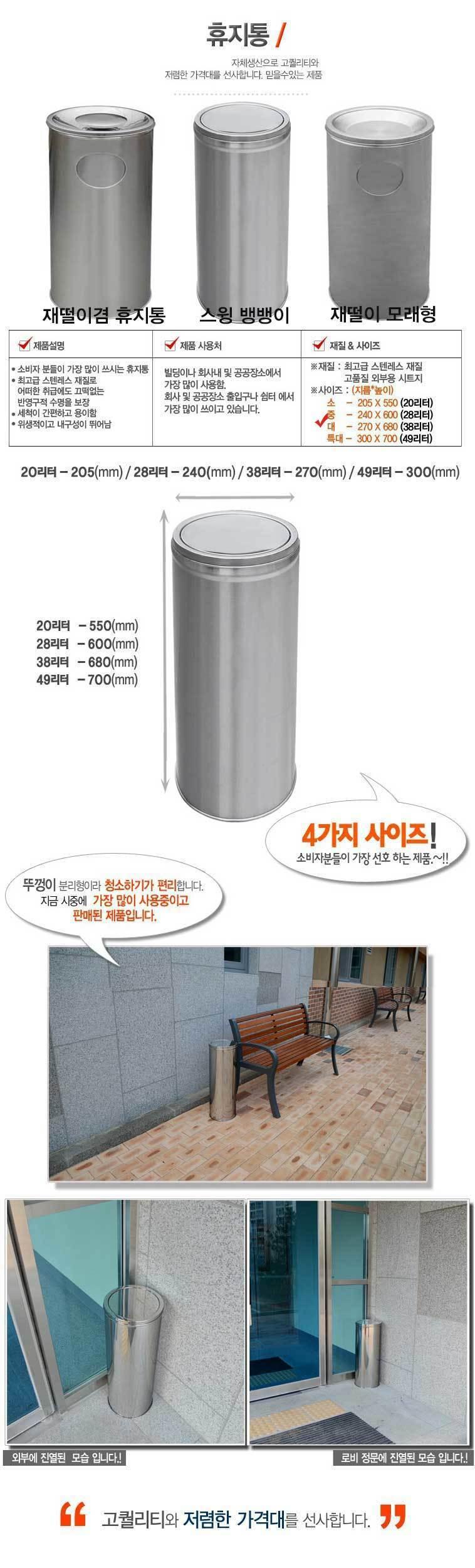 뱅뱅이 재떨이휴지통 재떨이모래형 업소용스텐휴지통 38리터